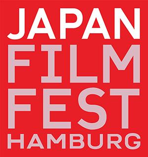 ハンブルグ日本映画祭