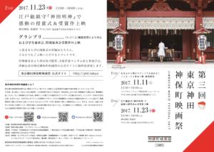 第3回東京神田神保町映画祭プログラム外